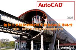 教你三步轻松转换PDF文件为CAD文件